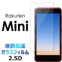 Rakuten Mini ガラスフィルム 強化ガラス 液晶保護 飛散防止 指紋防止 硬度9H 2.5Dラウンドエッジ加工 Rakuten Mobile…