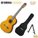 YAMAHA CG182Cヤマハ アコースティックギター クラシックギター CGシリーズ シダー 杉 日本ギター連盟推薦【Stage-Rak…