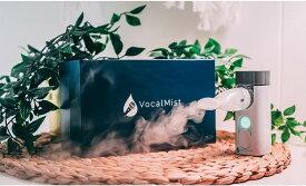 Vocal Mist Portable Nebulizer ヴォーカルミスト ネブライザー ボイスケア 保湿ケア