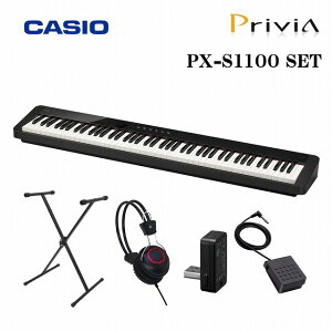 【新製品】【お買い得セット】CASIO Privia PX-S1100BK SETカシオ デジタルピアノ ブラック プリヴィア 電子ピアノ 人気 88鍵盤【スタンド】【ペダル】【ヘッドホン】