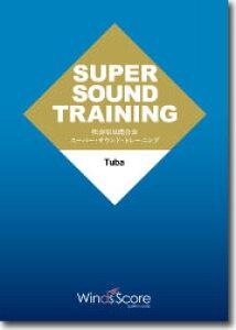 SUPER SOUND TRAINING Tuba SST-016<スーパー サウンド トレーニング チューバ 吹奏楽基礎合奏>【商品番号 10011081 】