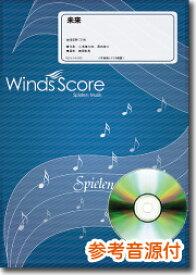 未来 コブクロ 映画「orange-オレンジ-」主題歌 参考音源CD付Winds Score<ウィンズスコア 吹奏楽J-POP WSJ-16-007>【商品番号 10011882 】