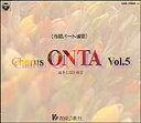 [合唱パート練習CD]通奏と部分練習 / Chorus ONTA Vol.5教育芸術社【4520681631042】【店頭受取対応商品】
