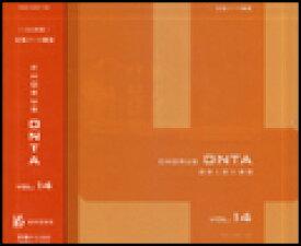 [合唱パート練習CD]通奏と部分練習 Chorus ONTA Vol.14 コーラス オンタ教育芸術社
