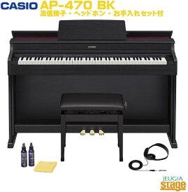 【配送設置無料(地域限定)】CASIO CELVIANO AP-470 BKカシオ デジタルピアノ セルヴィアーノ ブラックウッド調【高低自在椅子・ヘッドホン・お手入れセット付き】【Stage-Rakuten Piano SET】