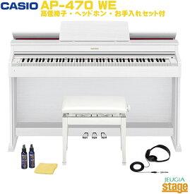 【配送設置無料(地域限定)】CASIO CELVIANO AP-470 WEカシオ デジタルピアノ セルヴィアーノ ホワイトウッド調【高低自在椅子・ヘッドホン・お手入れセット付き】【Stage-Rakuten Piano SET】