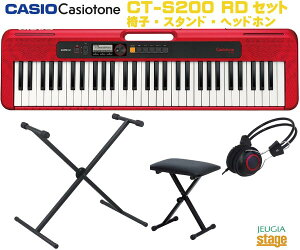 CASIO Casiotone CT-S200RD RED セット【スタンド・ヘッドホン・X型椅子付き】カシオ ベーシックキーボード 61鍵 レッド【Stage-Rakuten Keyboard SET】