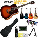 YAMAHA FG-Series FG820 BSヤマハ 初心者セット 入門用 アコースティックギター ブラウンサンバースト フォークギター アコギ【店頭受…