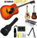 YAMAHA FG-Series FG830 ABヤマハ 初心者セット 入門用 アコースティックギター オータムバースト フォークギター アコギ