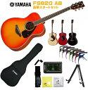YAMAHA FS-Series FS820 ABヤマハ 初心者セット 入門用 アコースティックギター オータムバースト フォークギター アコギ【店頭受取対…