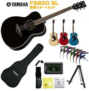 【豪華初心者15点セット付】YAMAHAFS-SeriesFS820BLヤマハFSシリーズブラック【店頭受取対応商品】