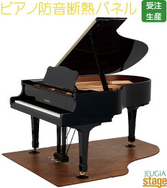 ピアノ断熱防音パネル【グランドピアノ用】【床暖房対応】防音用品soundproof goods Grand piano【Stage-Rakuten Piano Accesory】