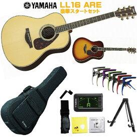 YAMAHA L-Series LL16 AREヤマハ 初心者セット 入門用 アコースティックギター ナチュラル フォークギター アコギ エレアコ【Stage−Rakuten Guitar SET】