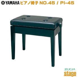 YAMAHA 高低自在椅子 NO.45 PI-45ヤマハ グランドピアノ・アップライトピアノ用