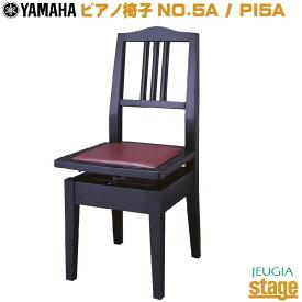 YAMAHA No.5A(PI5A)ヤマハ 高低自在ピアノ椅子【半艶塗装】グランドピアノ・アップライトピアノ用 背もたれ付【Stage-Rakuten Piano Accesory】