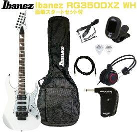 Ibanez RG Standard RG350DXZ WHWhite SETアイバニーズ RG シリーズ エレキギター ホワイト セット