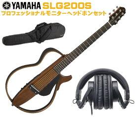 YAMAHA Silent Guitar SLG200S & audio-technica ATH-M30x headphones SETヤマハ サイレントギター スチール弦仕様 ナチュラル アコースティックギタープロフェッショナルモニターヘッドホン セット