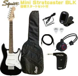 Squier by Fender Mini Stratocaster Laurel Black SETスクワイヤ ミニストラトキャスター ミニエレキギター ブラック【Stage-Rakuten Guitar SET】