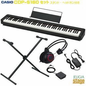 CASIO CDP-S160BK セット【スタンド・ヘッドホン付き】【楽器ショップ専売品】カシオ デジタルピアノ 電子ピアノ ブラック【Stage-Rakuten Piano SET】