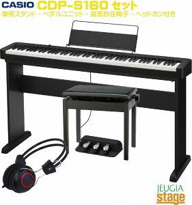 CASIO CDP-S160BK セット【純正スタンドCS-46P・専用3本ペダルユニットSP-34・高低自在椅子・ヘッドホン 付き】【楽器ショップ専売品】カシオ デジタルピアノ 電子ピアノ ブラック【Stage-Rakuten Piano