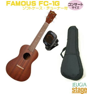 FAMOUS FC-1G フェイマス コンサート ウクレレ【ソフトケース・チューナー付き】【日本製】