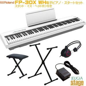 Roland FP-30X WH セット【スタンド・固定椅子・ヘッドホン付き】ローランド デジタルピアノ スタイリッシュ 電子ピアノ ホワイト【Stage−Rakuten Piano SET】