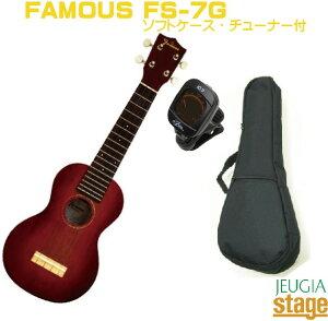 Famous Ukulele FS-7G フェイマス ソプラノ ウクレレ セット【汎用ソフトケース・チューナー付き】【日本製 ・ Made In JAPAN】