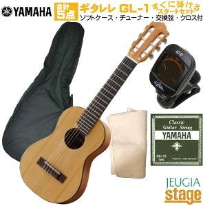 【ギタレレセット】YAMAHA GL-1 Natural Guitaleleヤマハ ナチュラル GL1クラシックギター・ナイロン弦ギター・ウクレレ