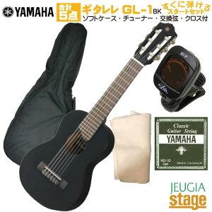 【ギタレレセット】YAMAHA GL-1 Black Guitaleleヤマハ ブラック GL1クラシックギター・ナイロン弦ギター・ウクレレ