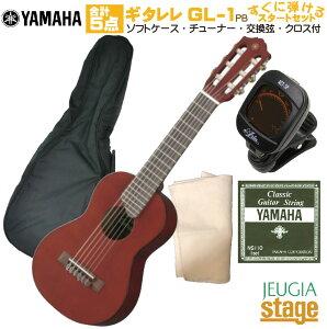 【ギタレレセット】YAMAHA GL-1 PB Guitaleleヤマハ パーシモンブラウン GL1クラシックギター・ナイロン弦ギター・ウクレレ
