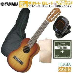 【ギタレレセット】YAMAHA GL-1 TBS Guitaleleヤマハ タバコブラウンサンバースト GL1クラシックギター・ナイロン弦ギター・ウクレレ