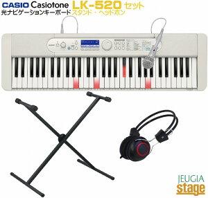 CASIO LK-520 セット Casiotone【スタンド・ヘッドホン 付】カシオ 光ナビゲーション キーボード カシオトーン 61鍵【Stage-Rakuten Keyboard SET】