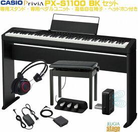 CASIO Privia PX-S1100BK 【専用スタンドCS-68P・専用3本ペダルユニットSP-34・高低自在椅子・ヘッドホン付き】カシオ プリヴィア ブラック デジタルピアノ 電子ピアノ【Stage-Rakuten Piano SET】