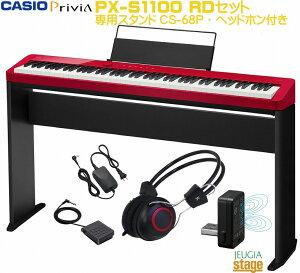 CASIO Privia PX-S1100RD 【専用スタンドCS-68P・ヘッドホン付き】カシオ プリヴィア レッド デジタルピアノ 電子ピアノ【Stage-Rakuten Piano SET】