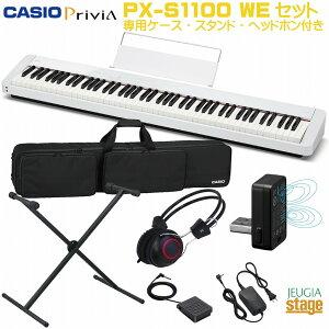 CASIO Privia PX-S1100WE 【専用ケースSC-800P・スタンド・ヘッドホン 付き】カシオ プリヴィア ホワイト デジタルピアノ 電子ピアノ【Stage-Rakuten Piano SET】