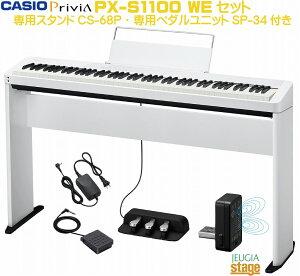 CASIO Privia PX-S1100WE 【専用スタンドCS-68P(白)・専用3本ペダルユニット付き】カシオ プリヴィア ホワイト デジタルピアノ 電子ピアノ【Stage-Rakuten Piano SET】