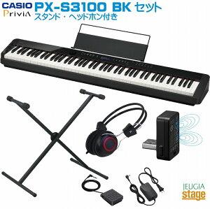 CASIO Privia PX-S3100BKセット【スタンド・ヘッドホン付き】カシオ デジタルピアノ プリヴィア ブラック【Stage-Rakuten Piano SET】