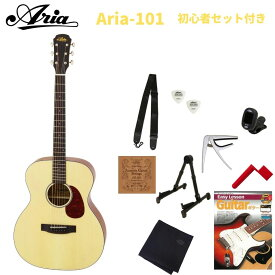 ARIA Aria-101 MTNアリア 入門用アコースティックギター ナチュラル 初心者セット アクセサリー付き 教則本付き【Stage-Rakuten Guitar SET】