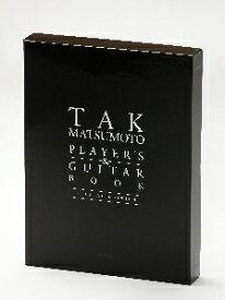 TAK MATSUMOTO PLAYER'S & GUITAR BOOK SPECIAL EDITION松本孝弘 アーティストブック ボックス セット