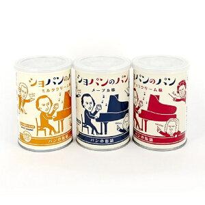 ショパンのパン(缶入りソフトパン)3味食べくらべセット <レオノーレ>