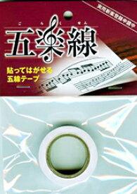 Aria Music 五楽線(ごらくせん)12mm幅 貼ってはがせる五線テープ【音大生・プロ演奏家向き】