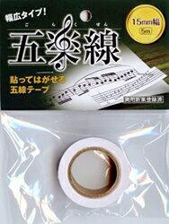 Aria Music 五楽線(ごらくせん)15mm幅 貼ってはがせる五線テープ【オーケストラ・吹奏楽学生向き】【店頭受取対応商品】