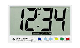 SUZUKI スクールタイマー 4plus STEX-04Pスズキ 表示用教材 鈴木 学校 学習塾 マグネット付き
