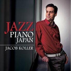 Jacob Koller JAZZ PIANO JAPANジェイコブ コーラー ジャズピアノジャパン CD【JIMS1004】