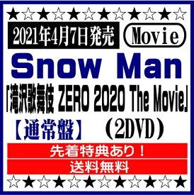 Snow Man 映画DVD「滝沢歌舞伎 ZERO 2020 The Movie」【通常盤 】(2DVD)特典『鼠小僧』キャラクターデータシート付き! [イオンモール久御山店]