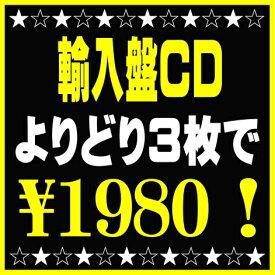 お好きな輸入盤CD、3タイトルで1980円![イオンモール久御山店]