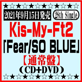 Kis-My-Ft2 ニューシングル「Fear/SO BLUE」【通常盤】(CD+DVD) [イオンモール久御山店]