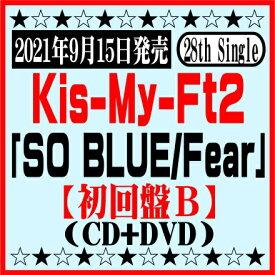 Kis-My-Ft2 ニューシングル「Fear/SO BLUE」【初回盤B】(CD+DVD) [イオンモール久御山店]