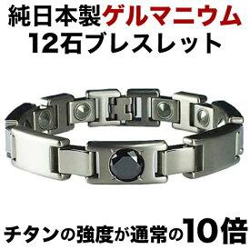 純日本製チタン ゲルマニウム粒12石 ブラックジルコニア ブレスレット チタンの強度が10倍 健康グッズ 肩こり解消グッズ 肩こり解消 腰痛 健康 ブレスレット