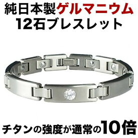 日本製 チタン ゲルマニウムブレスレット 粒12石 ジルコニア チタンの強度が10倍 肩こり 肩こり解消グッズ 肩こり解消 腰痛 健康グッズ 健康 ブレスレット